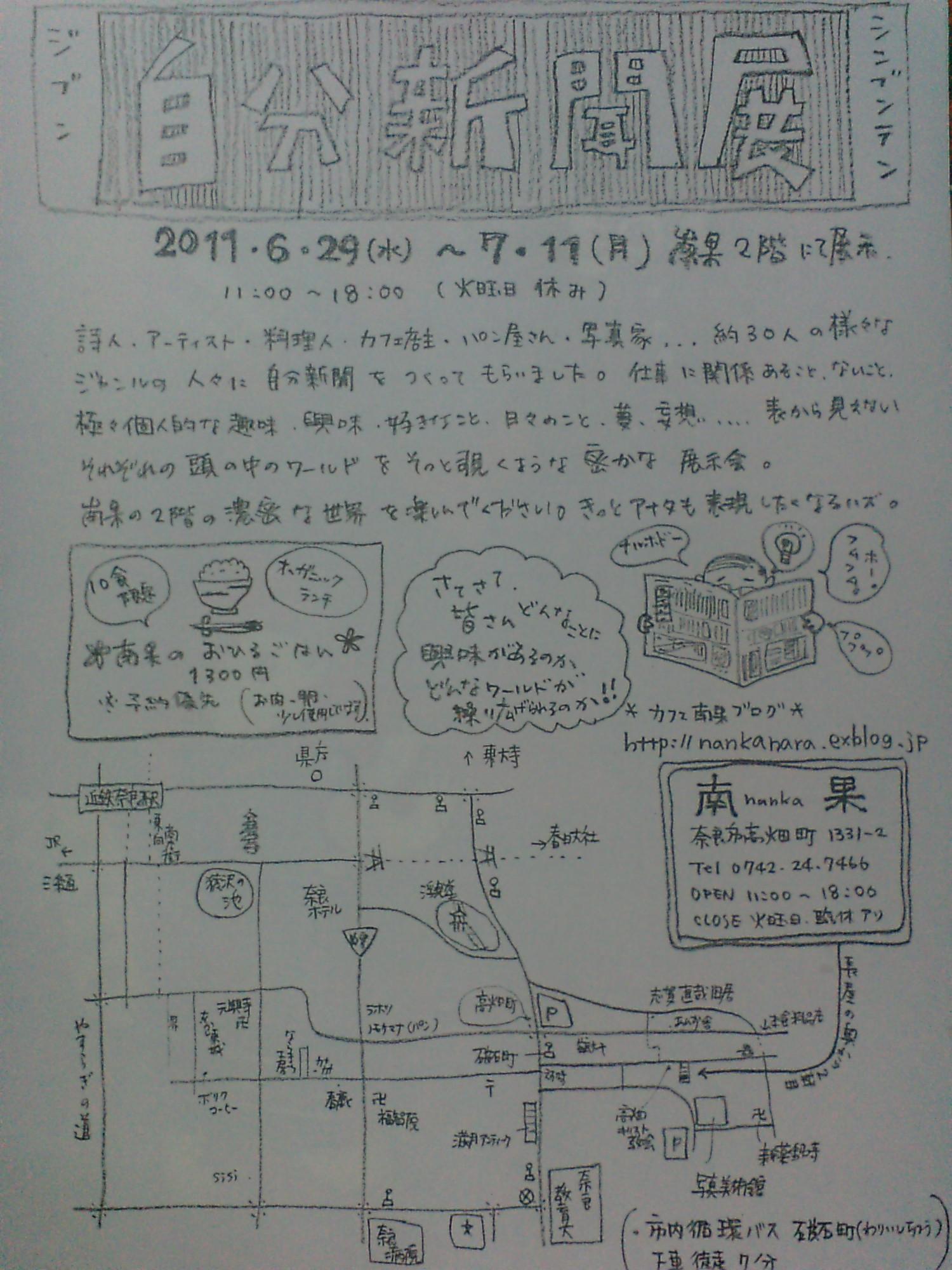 お知らせ〜自分新聞展。