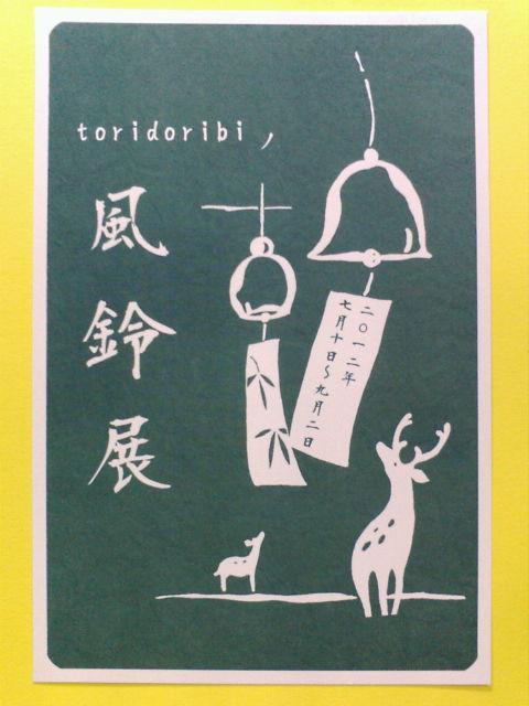 お知らせ*toridoribi<br />  ノ風鈴展