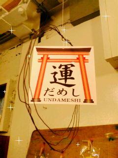 お知らせ  2014 <br />  運だめし展